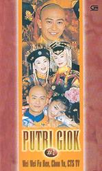 Putri Giok #2 - Huai Yu Gong Zhu