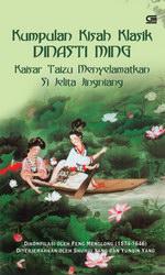 Kumpulan Kisah Klasik Dinasti Ming - Kaisar Taizu Menyelamatkan si Jelita Jingniang